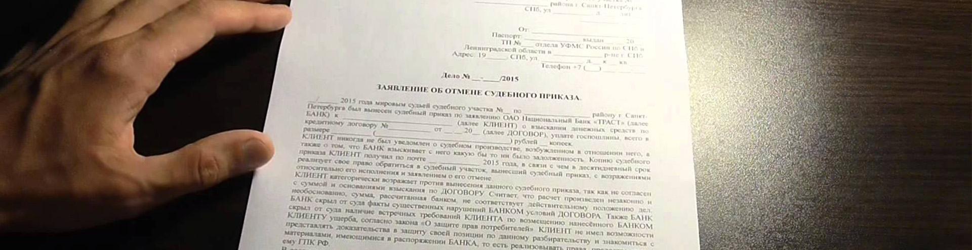 отмена судебного приказа в Чебоксарах и Чувашской Республике