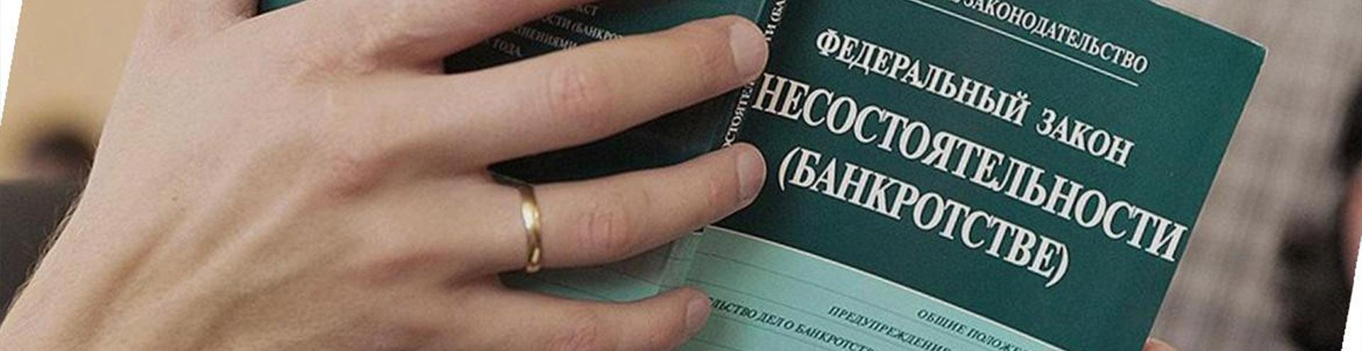конкурсное производство в Чебоксарах и Чувашской Республике
